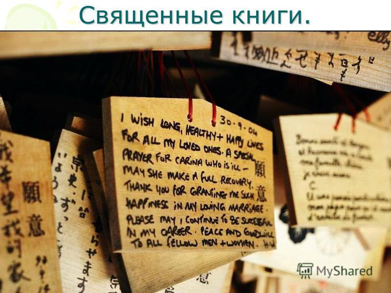 Священные книги.