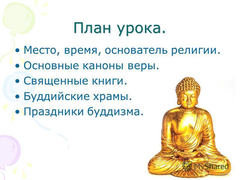 План урока. Место, время, основатель религии. Основные каноны веры. Священные книги. Буддийские храмы. Праздники буддизма.