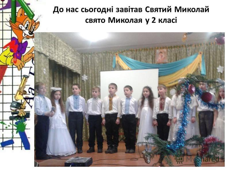 До нас сьогодні завітав Святий Миколай свято Миколая у 2 класі