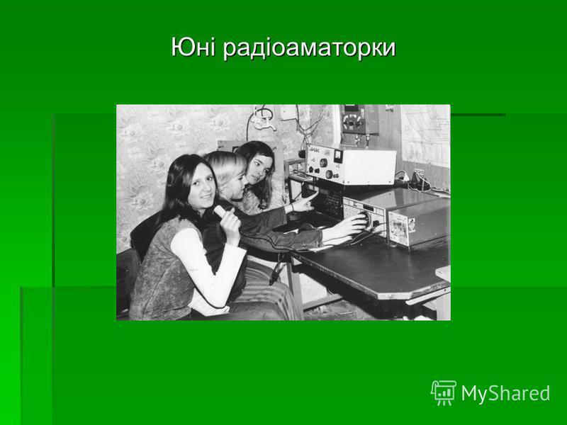Юні радіоаматорки