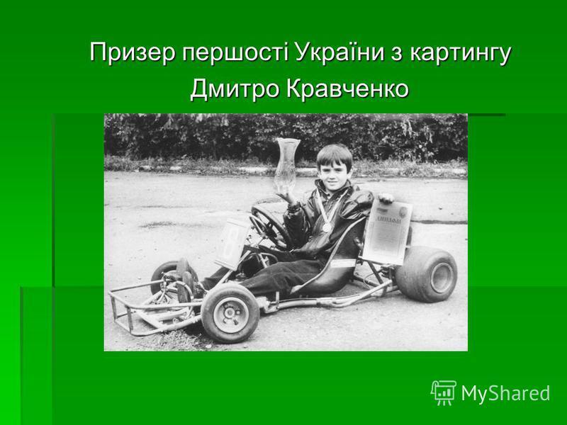 Призер першості України з картингу Дмитро Кравченко