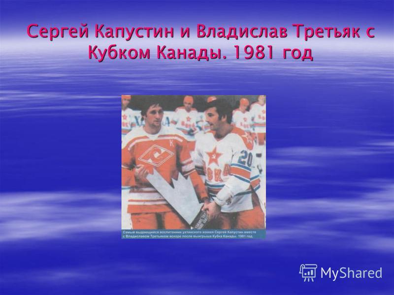 Сергей Капустин и Владислав Третьяк с Кубком Канады. 1981 год