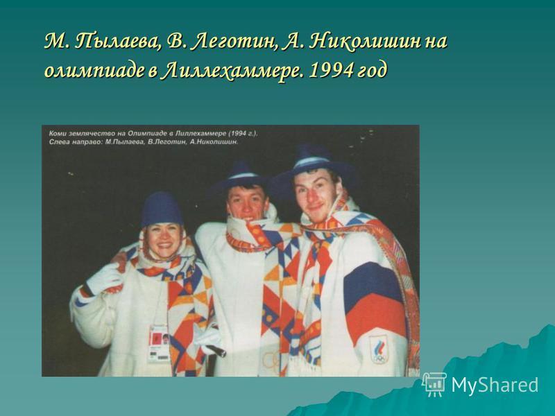 М. Пылаева, В. Леготин, А. Николишин на олимпиаде в Лиллехаммере. 1994 год