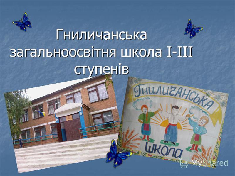 Гниличанська загальноосвітня школа І-ІІІ ступенів