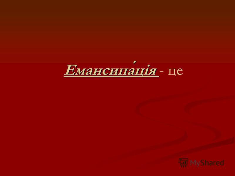 Емансипація Емансипація - це