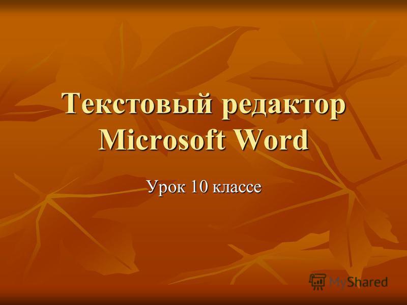 Текстовый редактор Microsoft Word Урок 10 классе