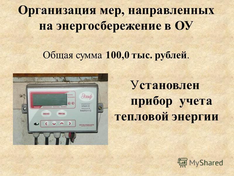Организация мер, направленных на энергосбережение в ОУ Общая сумма 100,0 тыс. рублей. Установлен прибор учета тепловой энергии