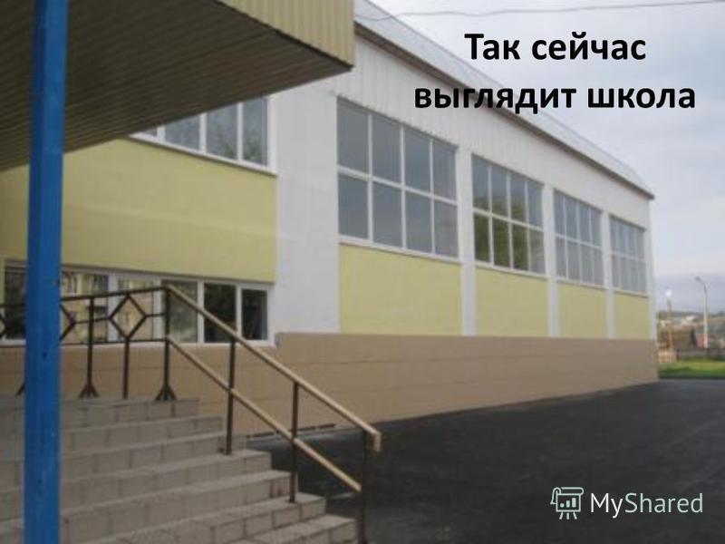 Так сейчас выглядит школа
