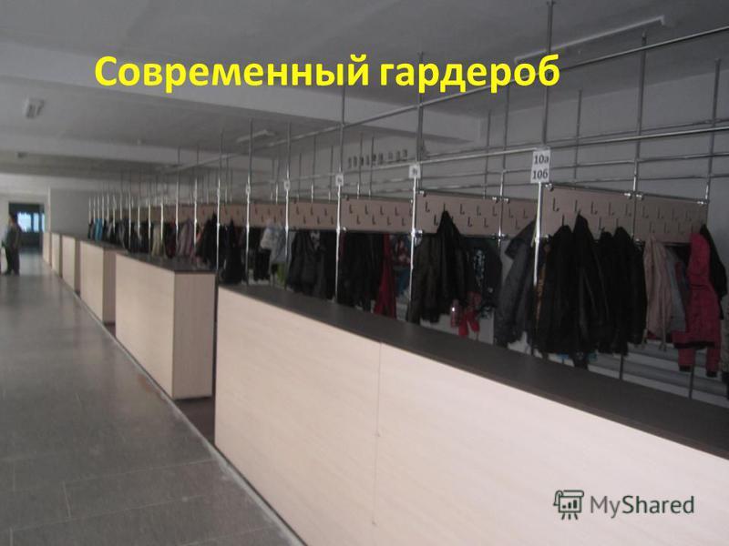 Современный гардероб