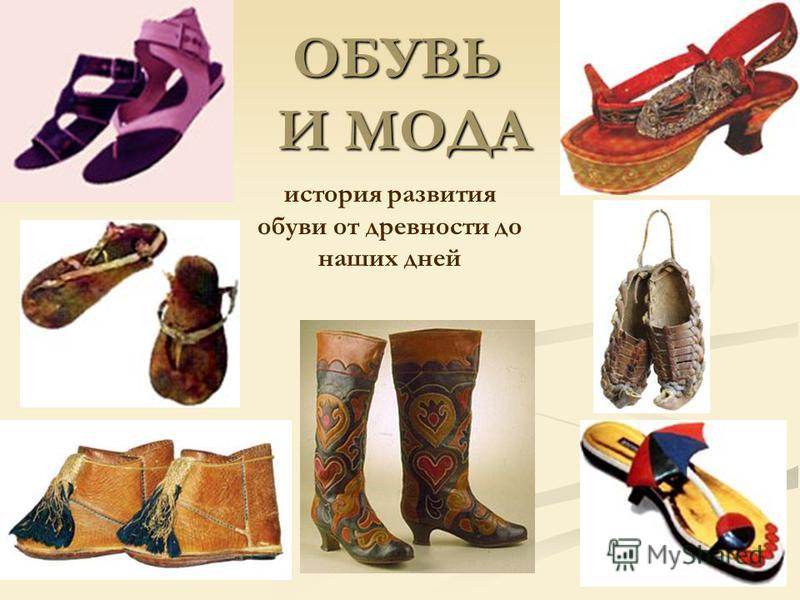 ОБУВЬ И МОДА история развития обуви от древности до наших дней