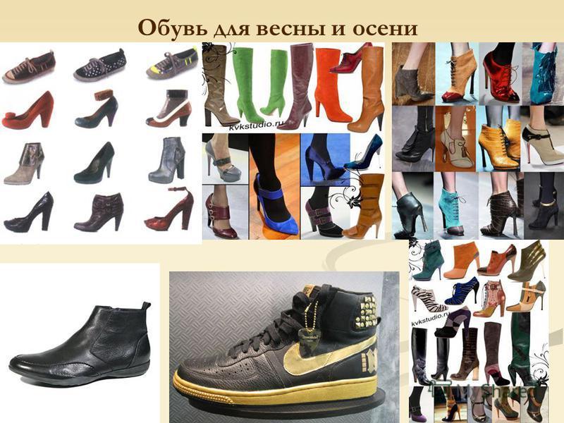 Обувь для весны и осени