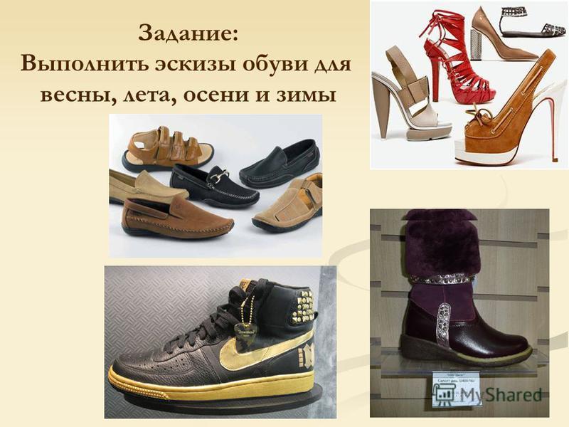 Задание: Выполнить эскизы обуви для весны, лета, осени и зимы