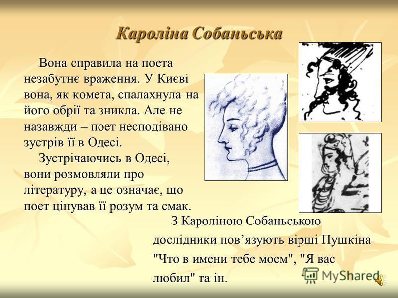 Вона справила на поета незабутнє враження. У Києві вона, як комета, спалахнула на його обрії та зникла. Але не назавжди – поет несподівано зустрів її в Одесі. Зустрічаючись в Одесі, вони розмовляли про літературу, а це означає, що поет цінував її роз