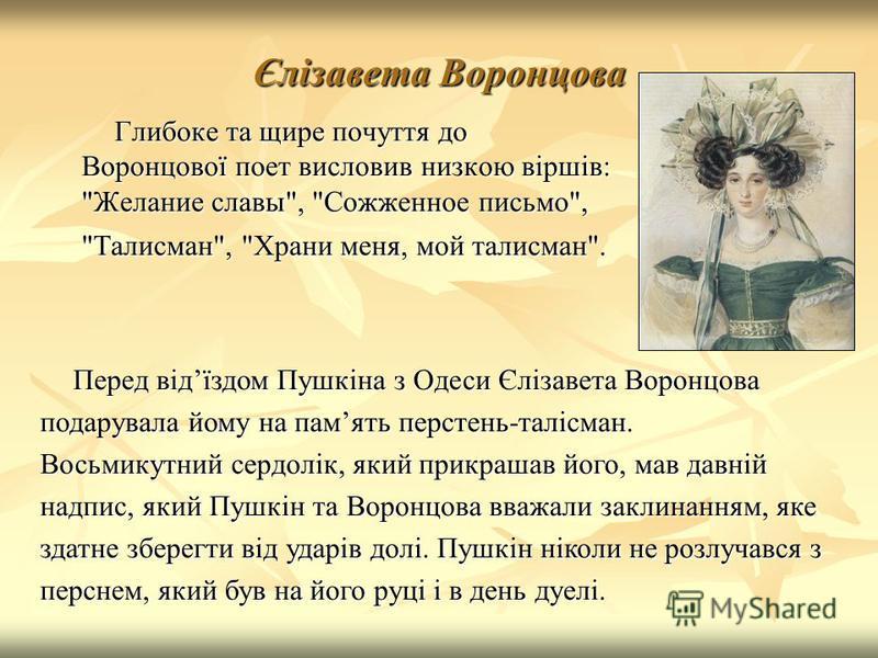 Єлізавета Воронцова Глибоке та щире почуття до Воронцової поет висловив низкою віршів: