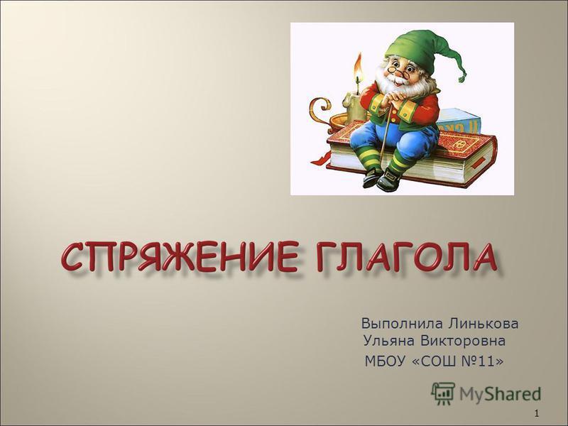 Выполнила Линькова Ульяна Викторовна МБОУ «СОШ 11» 1