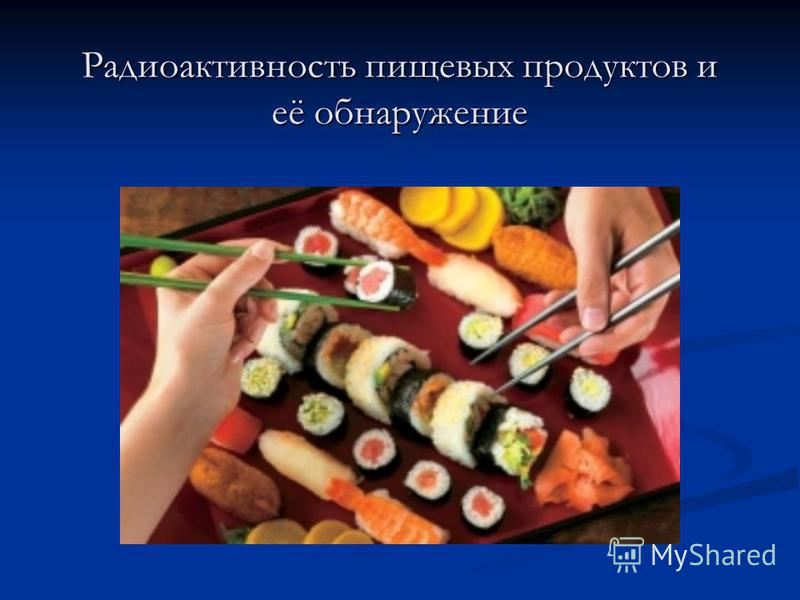 Радиоактивность пищевых продуктов и её обнаружение