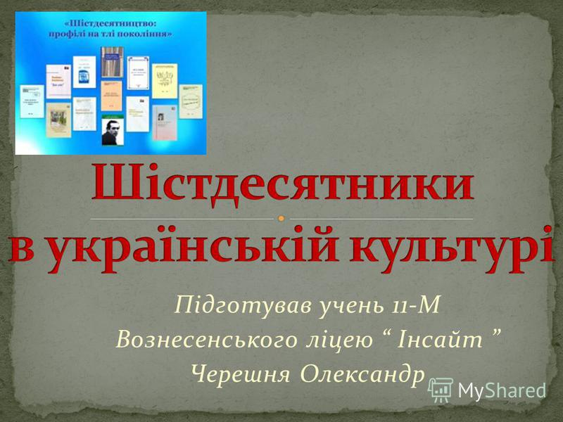 Підготував учень 11-М Вознесенського ліцею Інсайт Черешня Олександр
