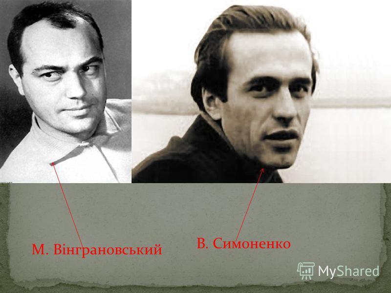 М. Вінграновський В. Симоненко