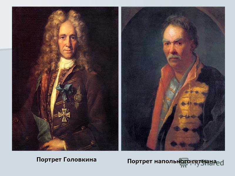 Портрет Головкина Портрет напольного гетмана