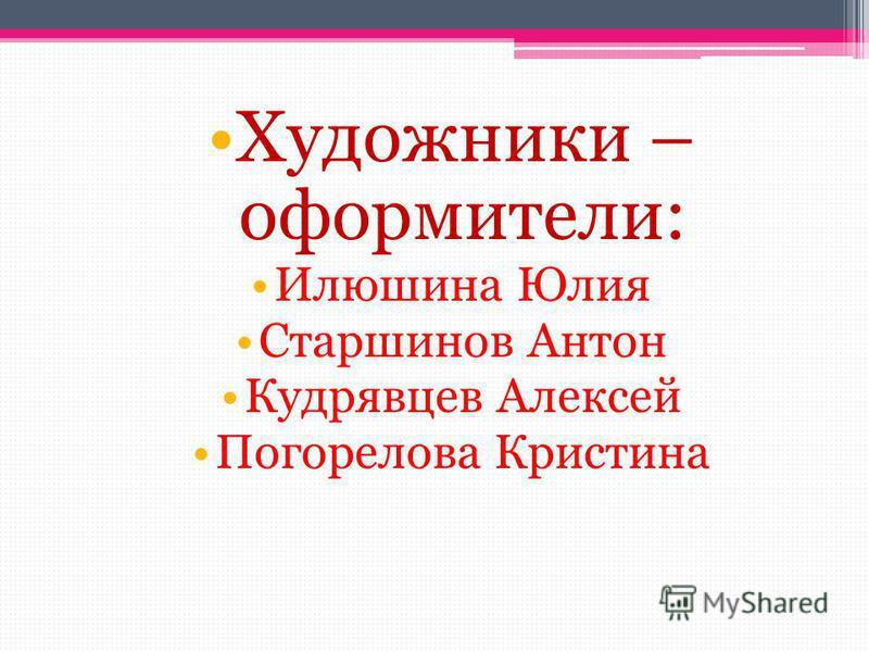 Автор – составитель Фролов Александр