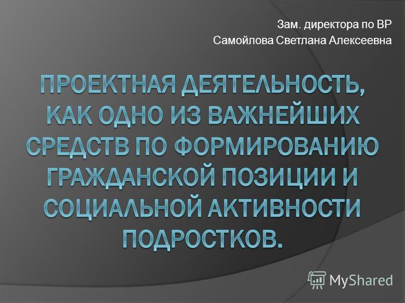 Зам. директора по ВР Самойлова Светлана Алексеевна