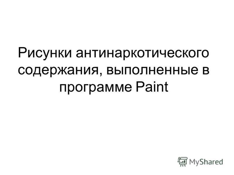 Рисунки антинаркотического содержания, выполненные в программе Paint