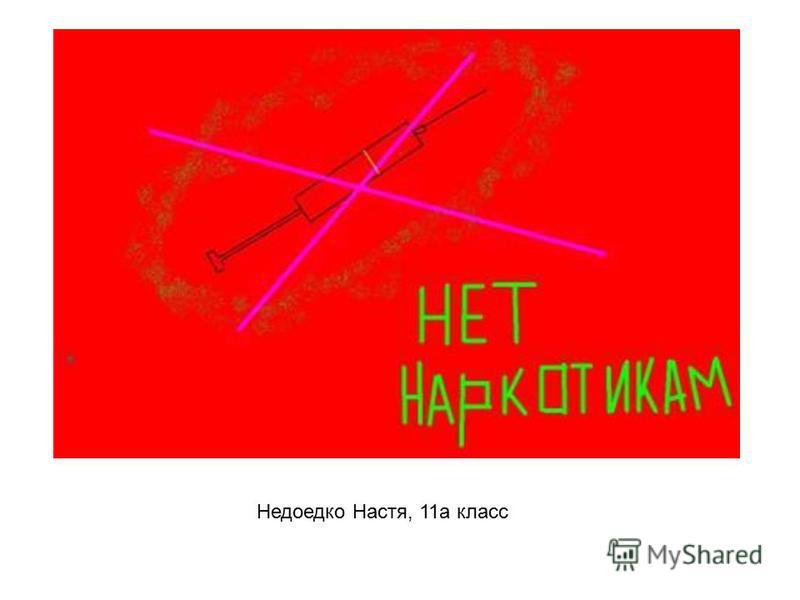 Недоедко Настя, 11 а класс