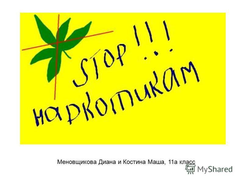 Меновщикова Диана и Костина Маша, 11 а класс