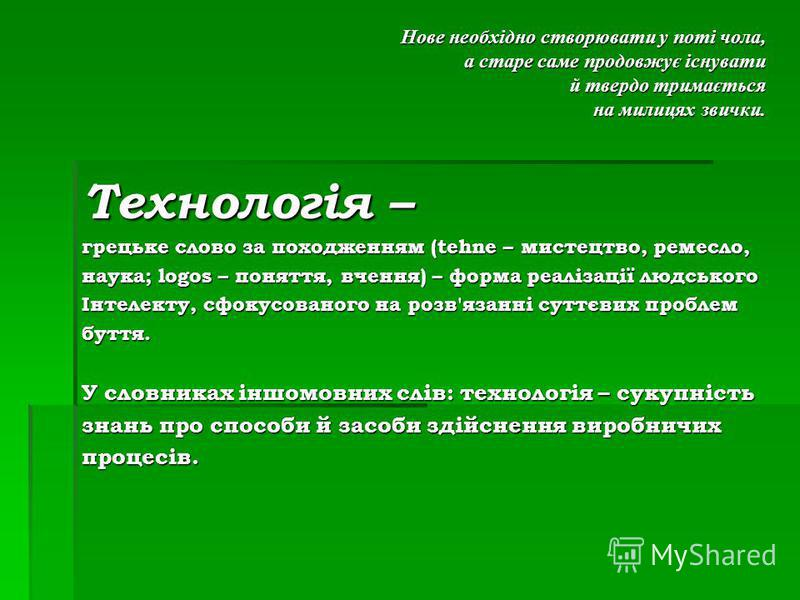 Основні стратегічні засоби розвитку емоційного інтелекту на уроках української літератури Унікальним середовищем виховання людини, особливим соціумом, у якому індивід, залучений до одвічних людських цінностей, має змогу вдосконалюватися духовно, емоц