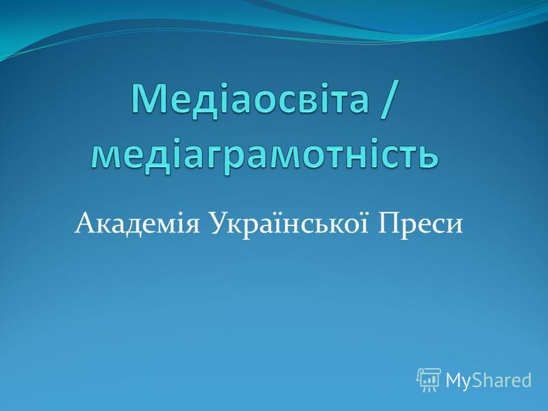 Академія Української Преси