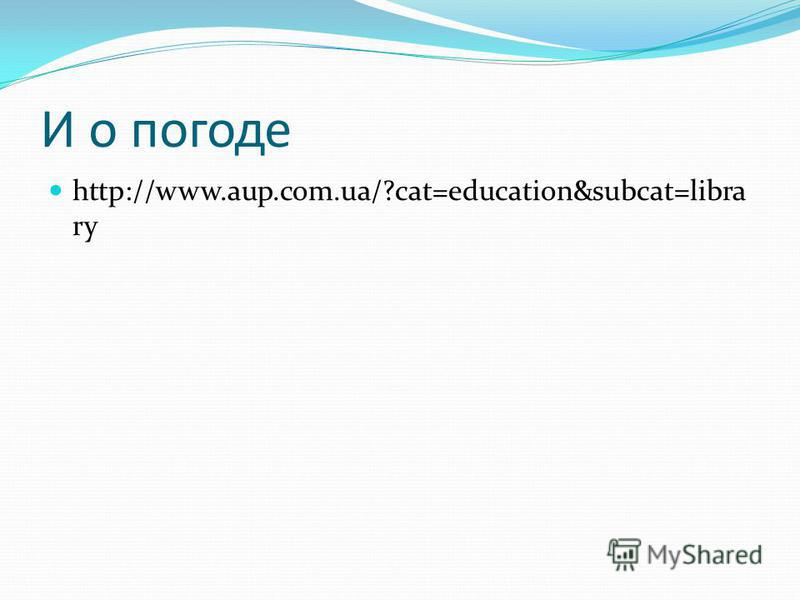 И о погоде http://www.aup.com.ua/?cat=education&subcat=libra ry