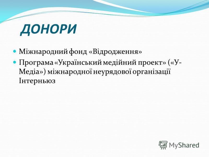 ДОНОРИ Міжнародний фонд «Відродження» Програма «Український медійний проект» («У- Медіа») міжнародної неурядової організації Інтерньюз