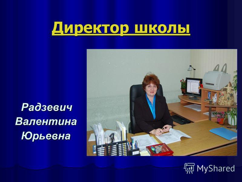 Директор школы Радзевич Валентина Юрьевна