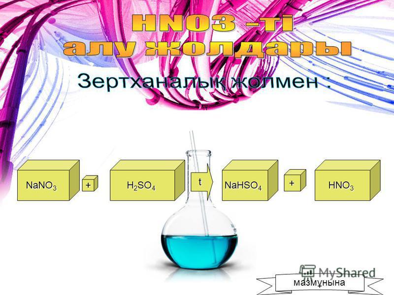 NaNO 3 + H 2 SO 4 t NaHSO 4 + HNO 3 мазмұнына