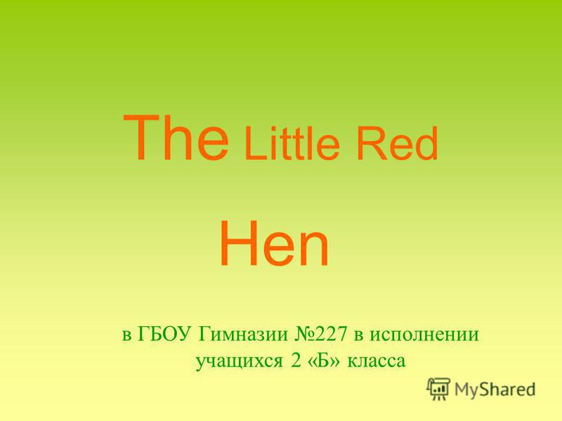 The Little Red Hen в ГБОУ Гимназии 227 в исполнении учащихся 2 «Б» класса
