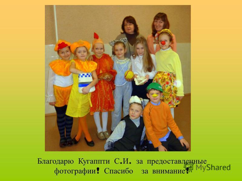Благодарю Кугаппти С. И. за предоставленные фотографии ! Спасибо за внимание !