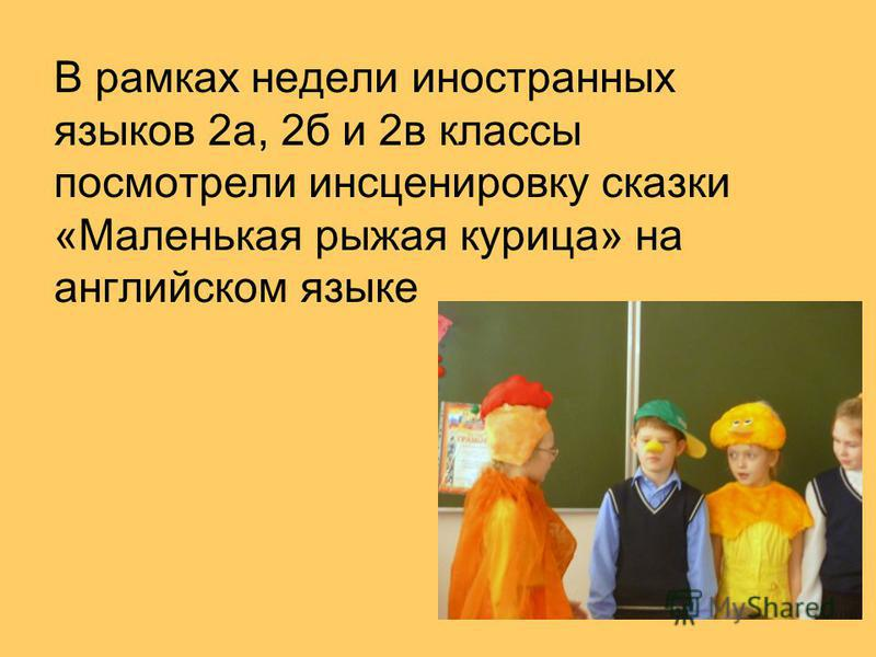 В рамках недели иностранных языков 2 а, 2 б и 2 в классы посмотрели инсценировку сказки «Маленькая рыжая курица» на английском языке