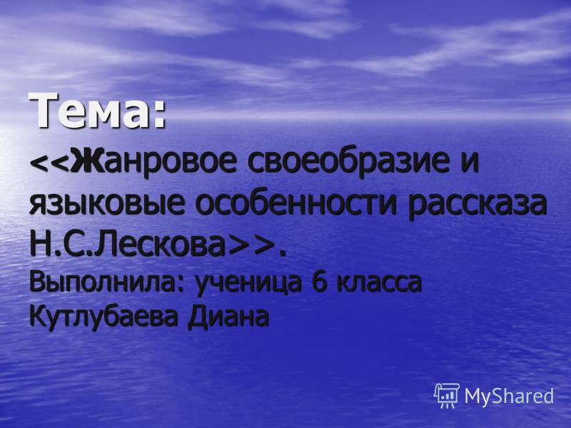 Тема: >. Выполнила: ученица 6 класса Кутлубаева Диана