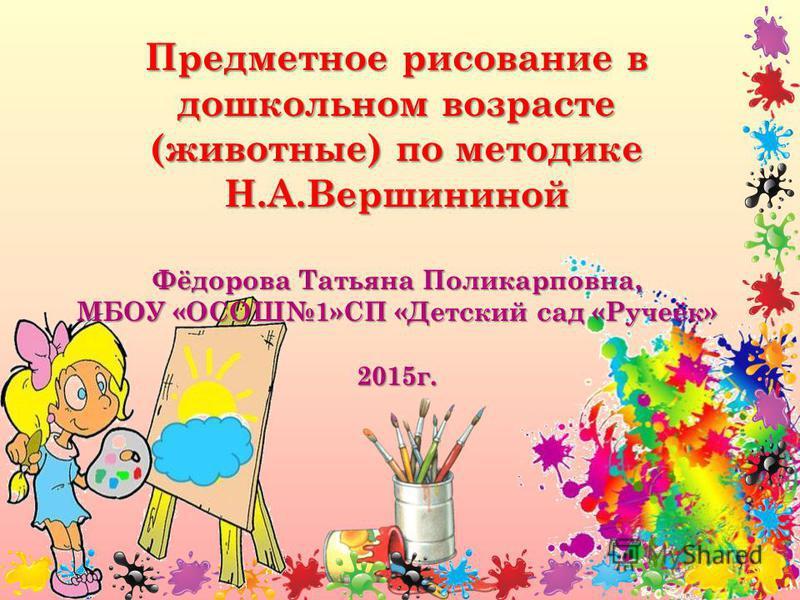 Доклад по рисованию в детском саду 5940
