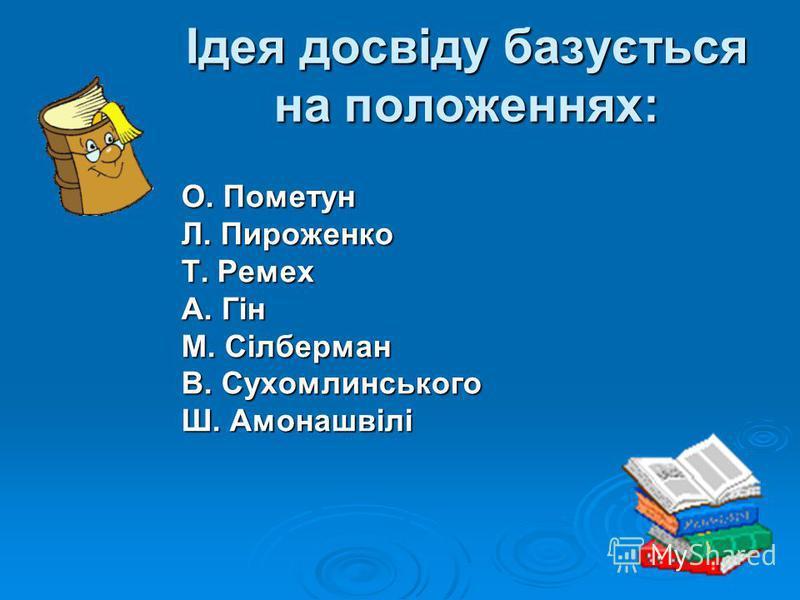 Ідея досвіду базується на положеннях: О. Пометун Л. Пироженко Т. Ремех А. Гін М. Сілберман В. Сухомлинського Ш. Амонашвілі