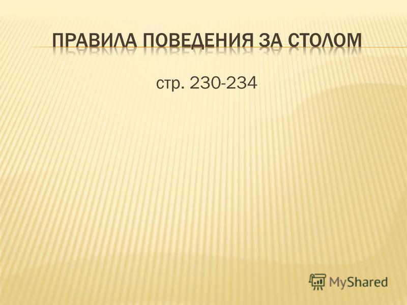 стр. 230-234