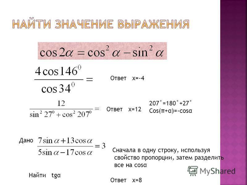 Ответ х=-4 207˚=180˚+27˚ Cos(π+α)=-cost Дано Найти tgα Ответ х=12 Ответ х=8 Сначала в одну строку, используя свойство пропорции, затем разделить все на cost
