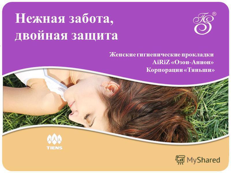 Нежная забота, двойная защита Женские гигиенические прокладки AiRiZ «Озон-Анион» Корпорации «Тяньши»