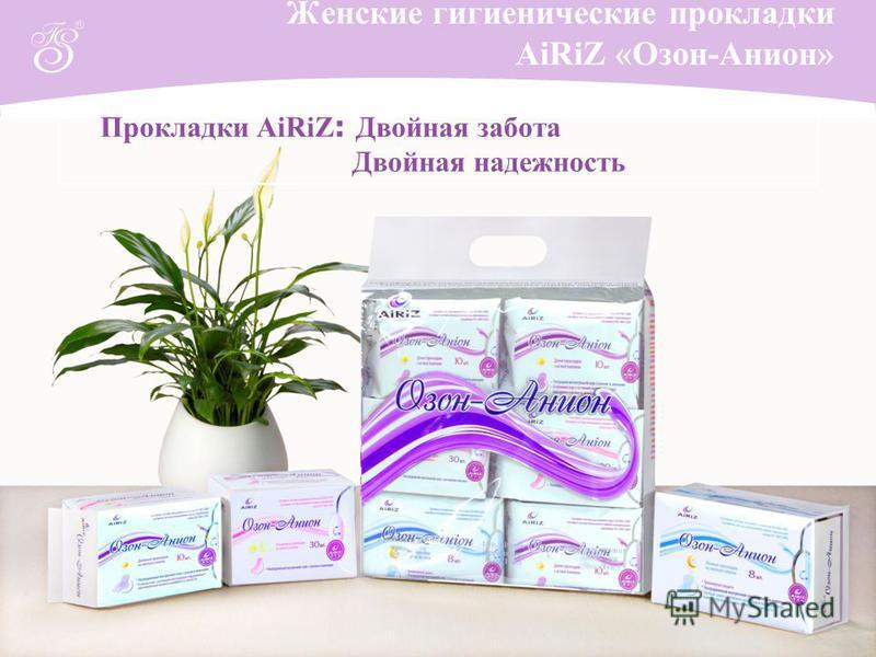 Женские гигиенические прокладки AiRiZ «Озон-Анион» Прокладки AiRiZ : Двойная забота Двойная надежность