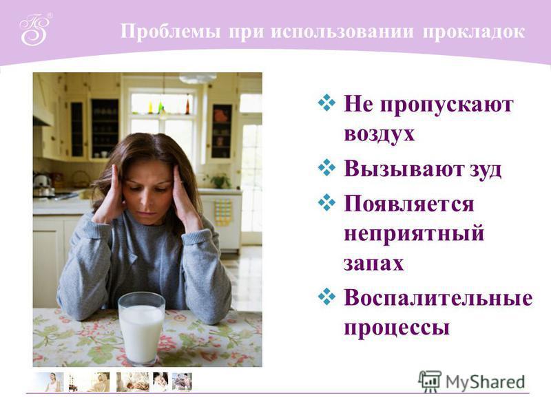 Проблемы при использовании прокладок Не пропускают воздух Вызывают зуд Появляется неприятный запах Воспалительные процессы