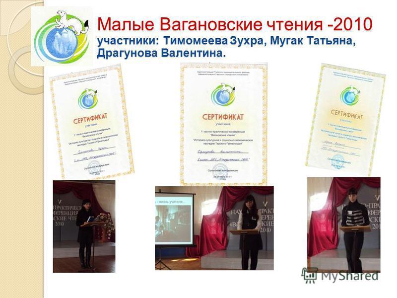 Малые Вагановские чтения -2010 участники: Тимомеева Зухра, Мугак Татьяна, Драгунова Валентина.