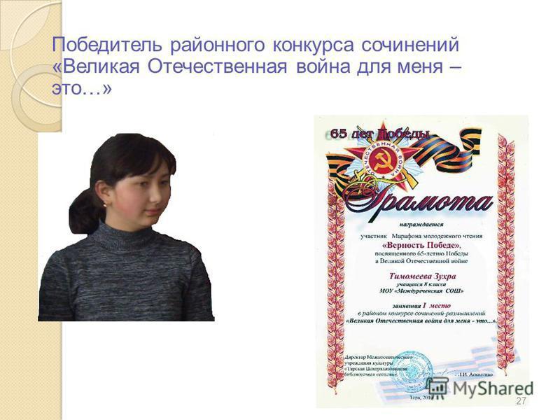 Победитель районного конкурса сочинений «Великая Отечественная война для меня – это…» 27