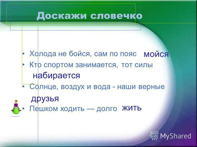 Игра по станциям Станция «Загадочная»