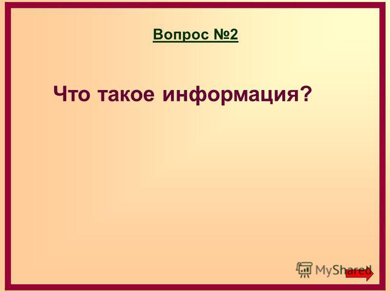 Вопрос 2 Что такое информация?