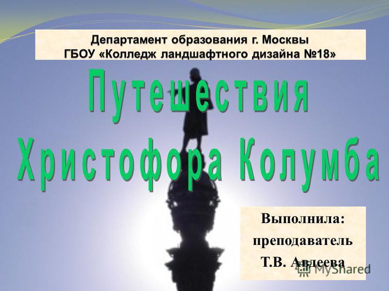 Выполнила: преподаватель Т.В. Авдеева